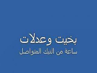 Arab Hijab Sex Free Arab Sex Porn Video 89 Xhamster